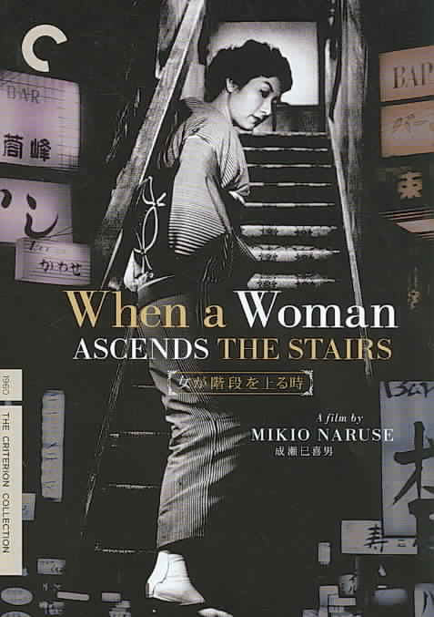WHEN A WOMAN ASCENDS THE STAIRS BY NARUSE,MIKIO (DVD)